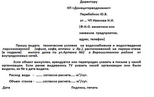 Технические Условия на Теплоснабжение пример - картинка 3